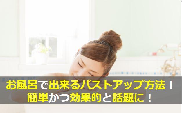 お風呂で出来るバストアップ方法が簡単かつ超効果的