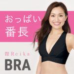おっぱい番長Reikaの立体ブラの効果や口コミを紹介