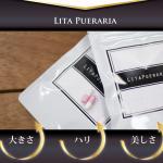 リタ・プエラリアのバストアップ効果や口コミをまとめてみた